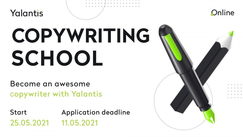 Yalantis Copywriting School