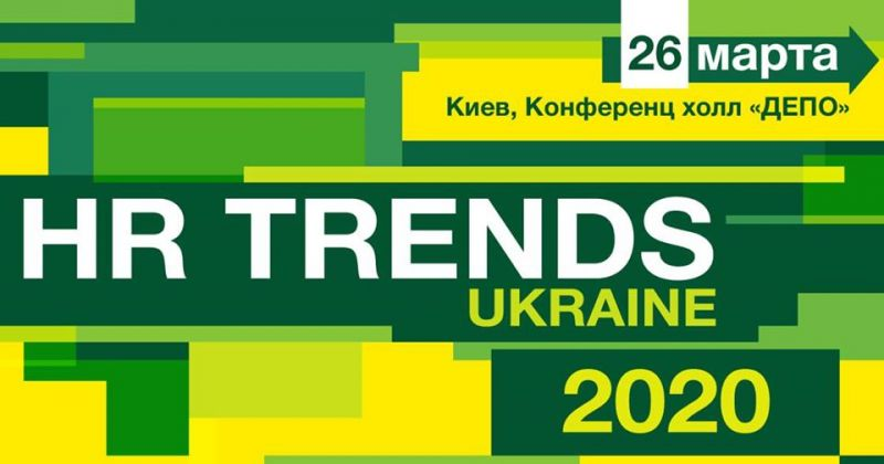 HR Trends Ukraine 2020