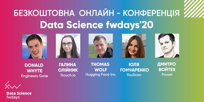 Data Science fwdays'20 онлайн-конференція